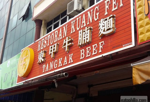 Shop front of Kuang Fei Beef Noodles in Tangkak